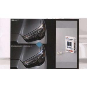 RVR PREMUMLEDウエッジバルブ  三菱純正部品 パーツ オプション suzukimotors-dop-net