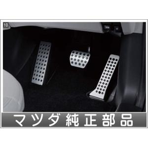 CX-8 アルミペダルセット フットレストのみ マツダ純正部品 KG2P パーツ オプション|suzukimotors-dop-net