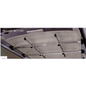 nv350キャラバン ■ルーフインナーバー バンDX用 NV350キャラバン  日産純正部品 パーツ オプション|suzukimotors-dop-net