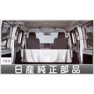nv350キャラバン 仕切りカーテン(フロント用)nv350キャラバン  日産純正部品 パーツ オプション|suzukimotors-dop-net