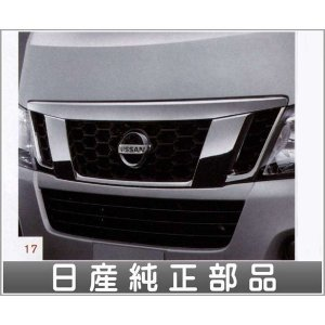 nv350キャラバン メッキグリルnv350キャラバン  日産純正部品 パーツ オプション|suzukimotors-dop-net