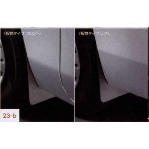 nv350キャラバン マッドガード 板物タイプnv350キャラバン  日産純正部品 パーツ オプション|suzukimotors-dop-net