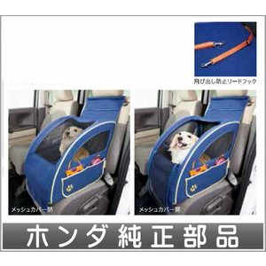 N-VAN ペットシートプラスわん ホンダ純正部品 JJ1 JJ2 パーツ オプション