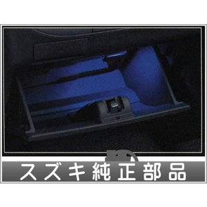 ラパン グローブボックスイルミネーション  スズキ純正部品 パーツ オプション