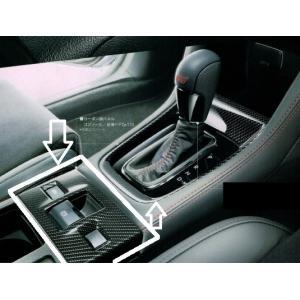 WRX S4 カーボン調パネル コンソール  スバル純正部品 パーツ オプション|suzukimotors-dop-net