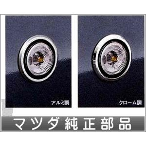 ロードスター サイドマーカーリング左右セット  マツダ純正部品 パーツ オプション|suzukimotors-dop-net