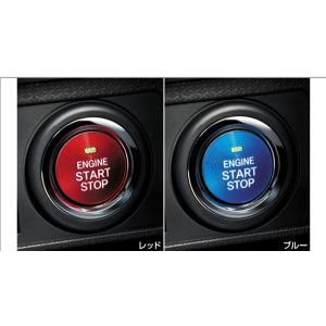 ライズ スタートボタンカバー トヨタ純正部品 A200A A210A  パーツ オプション