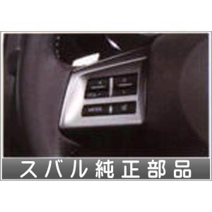 フォレスター ステアリングオーディオリモコン  スバル純正部品 パーツ オプション|suzukimotors-dop-net