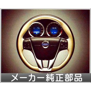 V60 S60 本革巻/シルクメタル・ステアリングホイール(チャコール/ソフトベージュ)  ボルボ純正部品 パーツ オプション|suzukimotors-dop-net