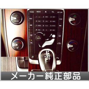 V60 S60 (1) インテリアパネルキット  ボルボ純正部品 パーツ オプション|suzukimotors-dop-net