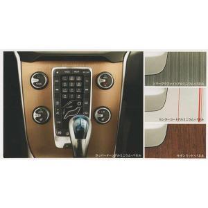V40 インテリアパネル カッパードーンアルミニウム・パネル(センターコンソールパネル)  ボルボ純正部品 パーツ オプション|suzukimotors-dop-net