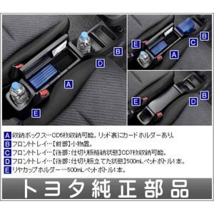 トヨタ純正部品 車種名:ラクティス 取り付けできる年式:平成22年10月〜26年5月 型式:NCP1...