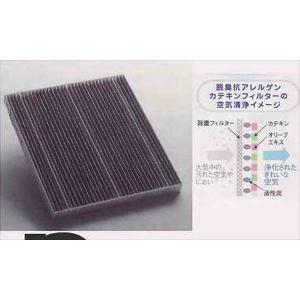 車種名:ワゴンR 品名:脱臭抗アレルゲンカテキンフィルター 取り付けできる年式:(重要)平成20年9...
