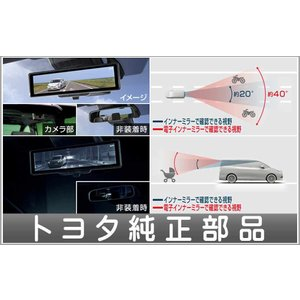 エスクァイア 電子インナーミラー トヨタ純正部品 ZWR80G ZRR80G  パーツ オプション|suzukimotors-dop-net