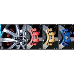 アクセラ ブレーキキャリパーペイント ※塗料 1つで4か所塗れます|suzukimotors-dop-net