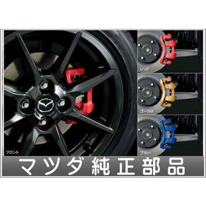 ロードスターRF ブレーキキャリパーペイント マツダ純正部品 NDERC ND5RC パーツ オプション|suzukimotors-dop-net