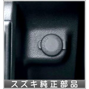 アルトワークス HA36S アクセサリーソケット スズキ 純正 部品 パーツ 99000-99022-120|suzukimotors2