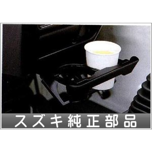 キャリイ DA63T カップホルダー スズキ 純正 部品 パーツ 99000-99063-CP4|suzukimotors2