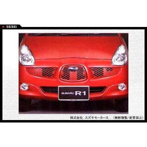メッシュグリル R1 RJ1 スバル|suzukimotors2