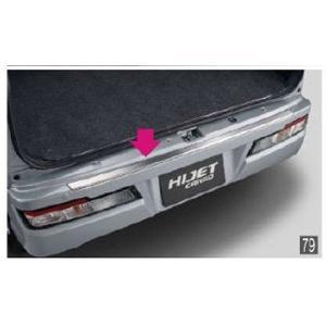 ハイゼット カーゴ リヤバンパーステップガード ダイハツ純正部品 S321V S331V  パーツ オプション suzukimotors2