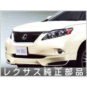 RX フロントスポイラー  レクサス純正部品 パーツ オプション|suzukimotors2