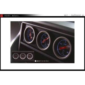 3連スポーツメーターキットオーディオ取付キット MZ598320 iMiEV V98W 三菱|suzukimotors2