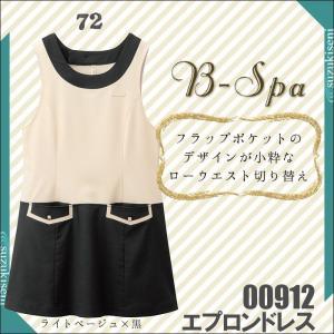 エプロンドレス 00912 エステ ユニフォーム|suzukiseni