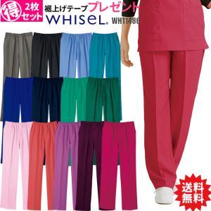 白衣 スクラブ ズボン ナース服 2枚セット スクラブパンツ 医療用 人気 当店最安値 大きさサイズ