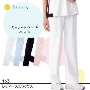 白衣 女性用 ズボン スラックス パンツ ストレート アプロン APRON レディース|suzukiseni