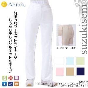 白衣 女性用 パンツ 170 医療用 美脚ストレート|suzukiseni