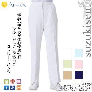 白衣 女性用 パンツ アプロン 192 医療用 ストレート|suzukiseni