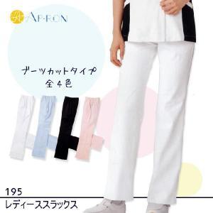 白衣 女性用 ズボン ナース服 スラックス パンツ アプロン APRON レディース|suzukiseni