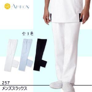 白衣 男性用 パンツ メンズ スラックス ズボン アプロン APRON|suzukiseni