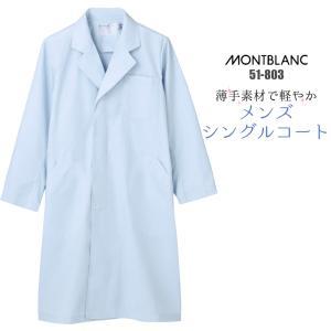 白衣 モンブラン 男性用 サックス色の医療用 長袖 シングル型診察衣/51-803|suzukiseni