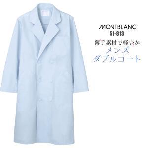 白衣  モンブラン 男性 長袖 サックス色 医療用 ダブル型 診察衣 51-813|suzukiseni