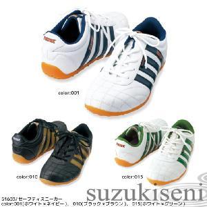 安全靴 おしゃれ スニーカー メンズ レディース 22-30cm対応 スポーティタイプ 人気商品|suzukiseni