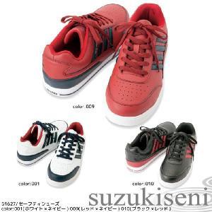 安全靴 おしゃれ スニーカー メンズ レディース対応 22.5-29cm対応 4本ライン|suzukiseni
