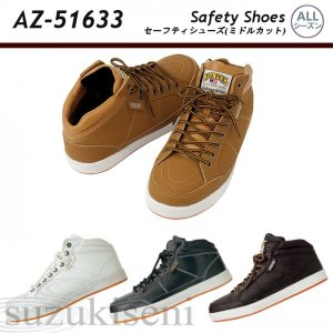 安全靴 おしゃれ ハイカット スニーカー メンズ TULTEX セーフティーシューズ 24.5-28cm対応 AZ-51633 普段使いOK!|suzukiseni