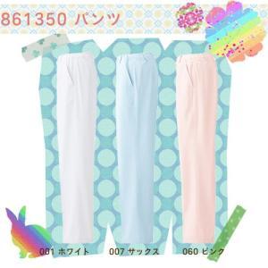 白衣 女性用  ズボン 脇ゴムパンツ 861350 ホワイト/サックス/ピンク|suzukiseni