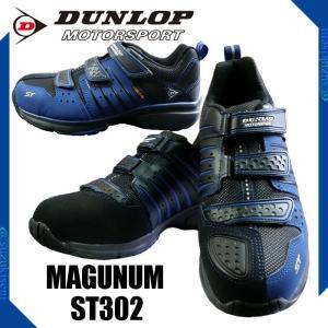 安全靴 ダンロップ スニーカー  おしゃれ メンズ マグナムST302 ブルー(青) 大きいサイズあり|suzukiseni