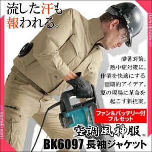 これまで熱中症対策の難しかった屋外作業や工場での作業にぴったりのセットが登場! 両腰部分にファンを取...