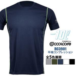 冷感インナー coolcore クールコア シャツ メンズ 半袖シャツ コンプレッション クールインナー クールシャツ ケミカルフリー UVカット RC3901|suzukiseni