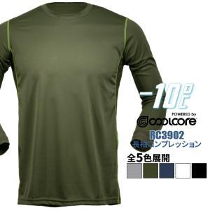 冷感インナー coolcore クールコア シャツ 長袖 メンズ コンプレッション クールインナー クールシャツ ケミカルフリー UVカット  RC3902|suzukiseni