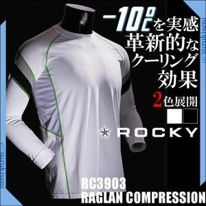 冷感インナー coolcore クールコア シャツ メンズ ラグラン コンプレッション クールインナー クールシャツ ケミカルフリー UVカット RC3903|suzukiseni