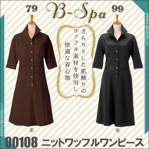 エステ ユニフォーム 00108 ワンピース|suzukiseni