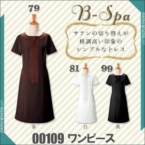 エステ ユニフォーム ワンピース 00109|suzukiseni