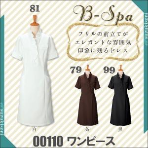 エステ ユニフォーム ワンピース 00110|suzukiseni