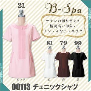 エステ ユニフォーム チュニックシャツ 00113|suzukiseni