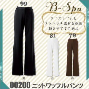 エステ ユニフォーム 00200 ニットワッフルパンツ|suzukiseni