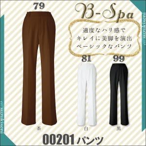 エステ ユニフォーム パンツ 00201|suzukiseni